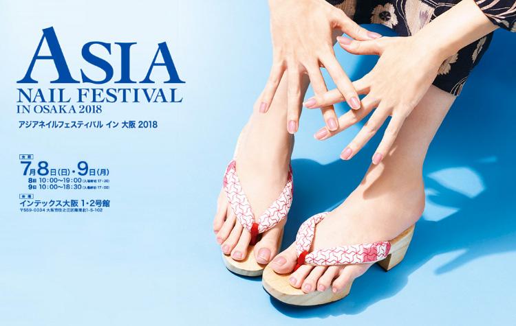 ASIA NAIL FESTIVAL 2018 in Osaka