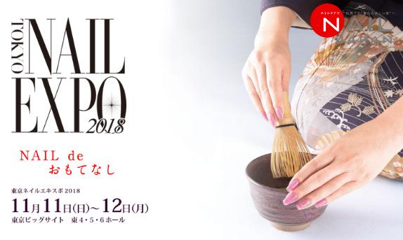TOKYO NAIL EXPO 2018