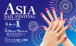 ASIA NAIL FESTIVAL 2019 in Osaka